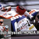 宮崎祥司(みやざき しょうじ)選手は全日本ロードレースTT-F1チャンピオン_ラジコンショップ_ミヤザキの現在