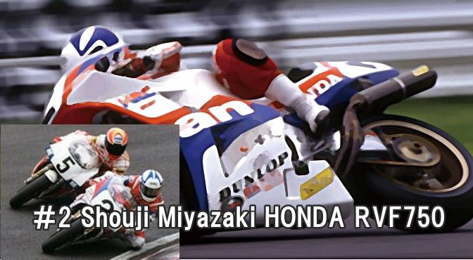 レーシングライダー宮崎祥司ホンダRVF750